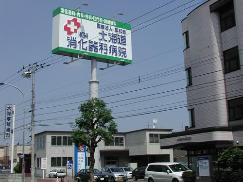 病院 北海道 科 消化 器 消化器科